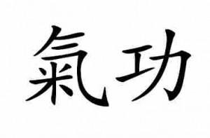 qi_gong_symbol